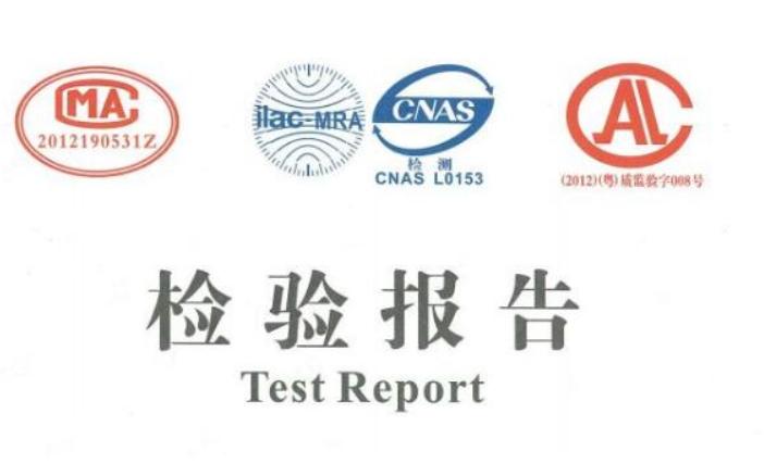 工程质检报告