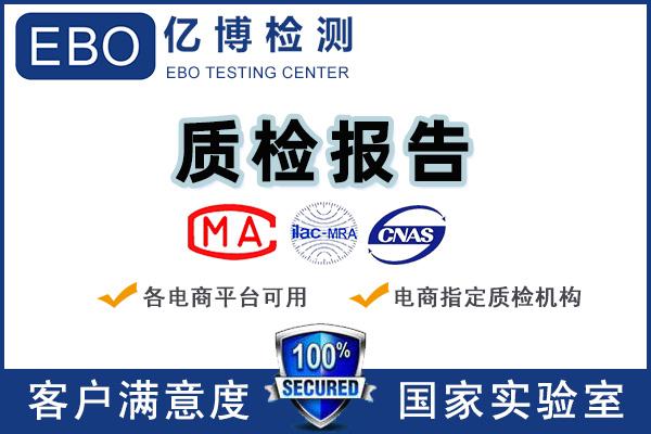 电商平台测试报告