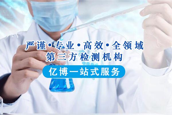 口罩微生物指标检测