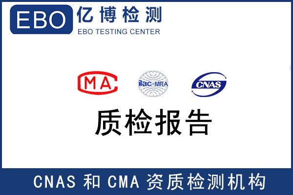 机械设备质量检测报告