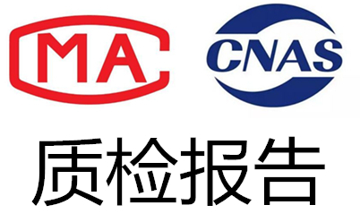 CMA质检报告是什么意思?
