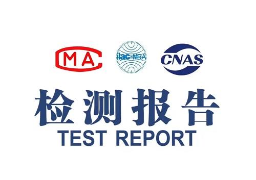 做产品检测报告