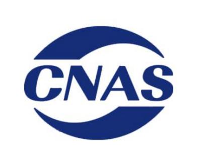 CNAS资质