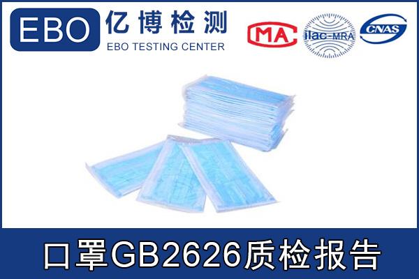 一次性口罩GB262测试