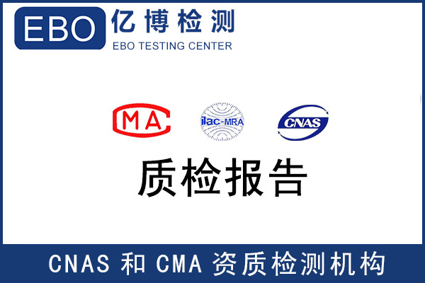 充电器CNAS质检报告办理步骤及费用
